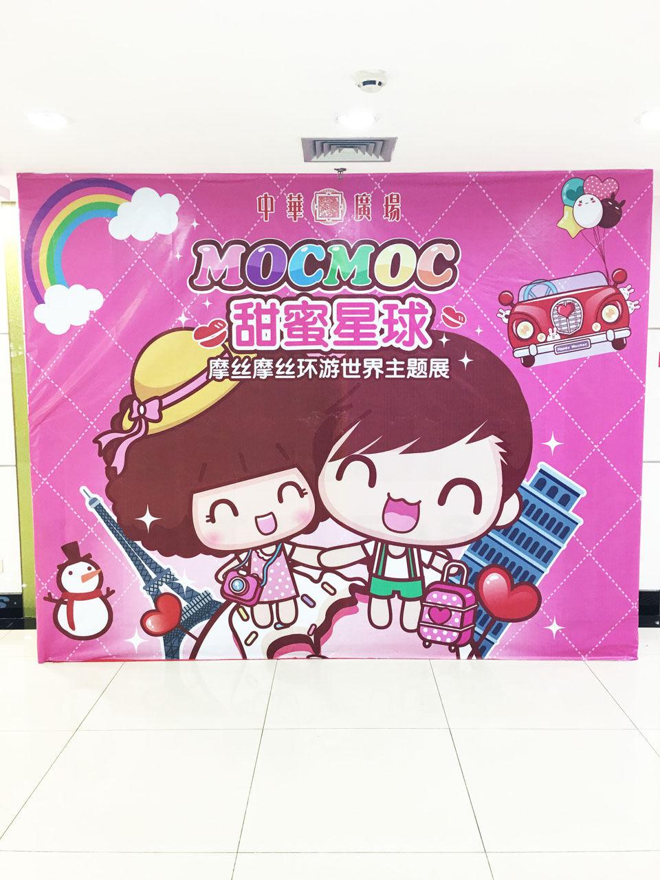 中华广场x摩丝摩丝甜蜜星球30.JPG