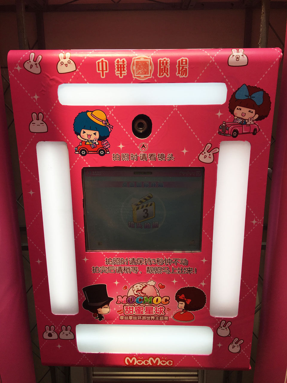 中华广场x摩丝摩丝甜蜜星球27.JPG