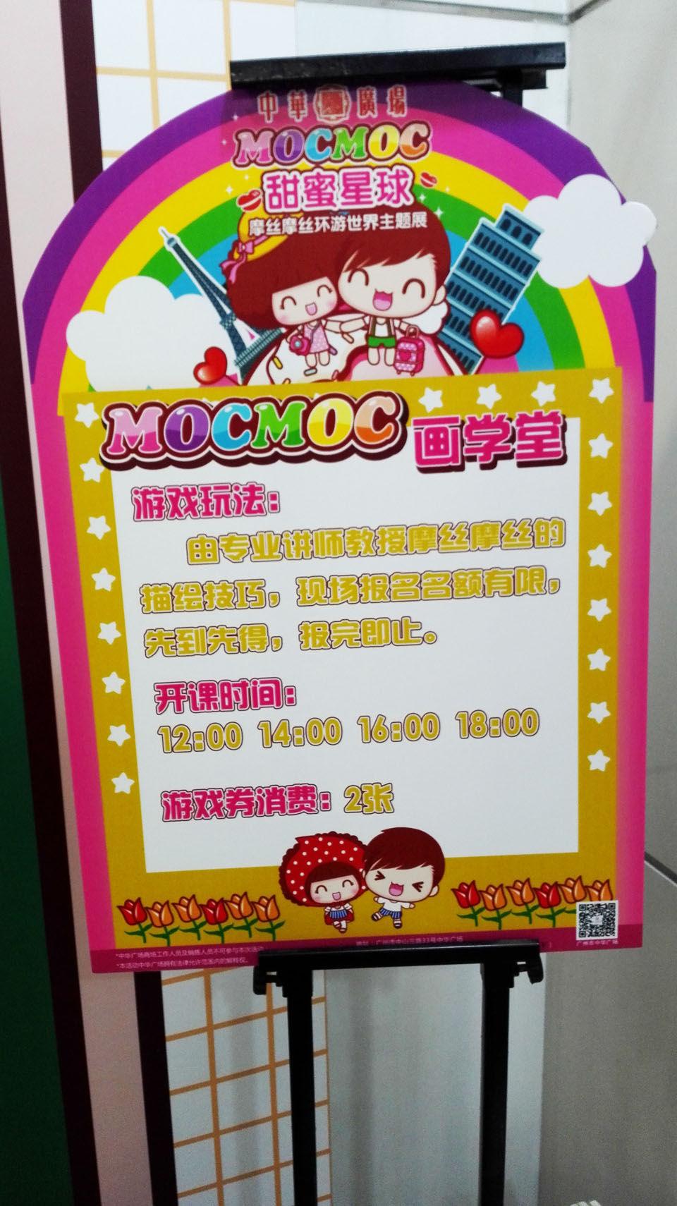 中华广场x摩丝摩丝甜蜜星球40.jpg