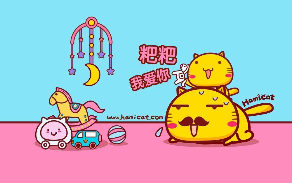 哈咪猫粑粑我爱您.jpg