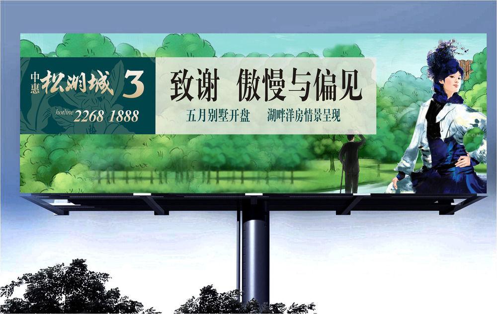 松湖城户外贴图3.jpg