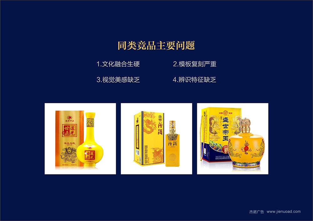 皇驾贡酒白酒包装策划设计—杰诺广告包装设计案例分享