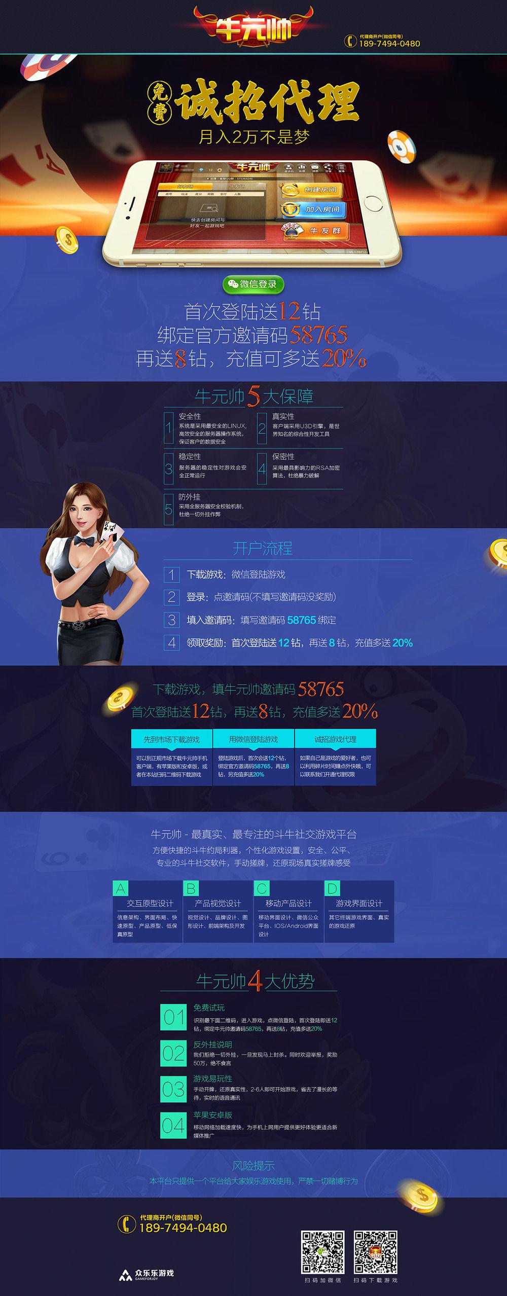 牛元帅网页设计.jpg