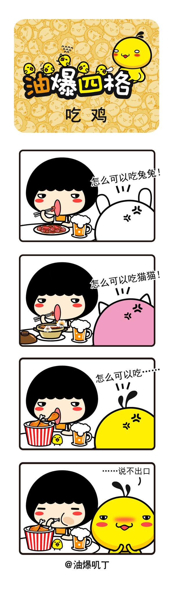 吃鸡.jpg