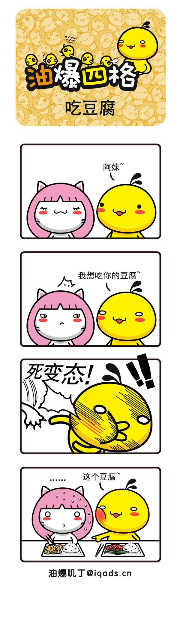 吃豆腐.jpg