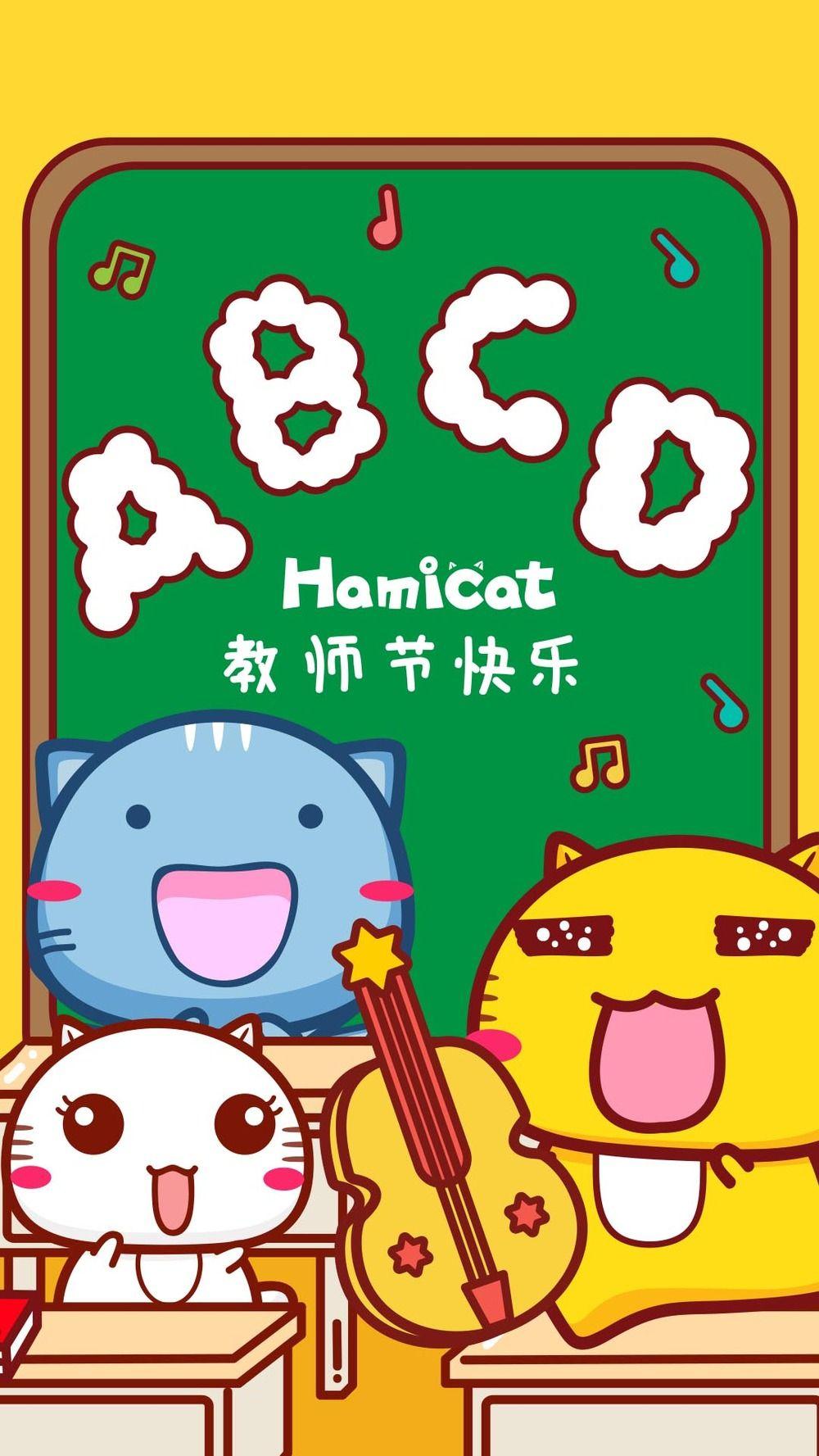 哈咪猫教师节快乐.jpg