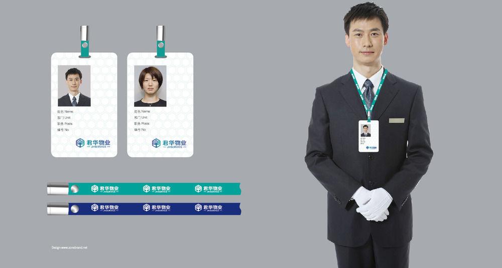 君华物业vi品牌设计-08.jpg