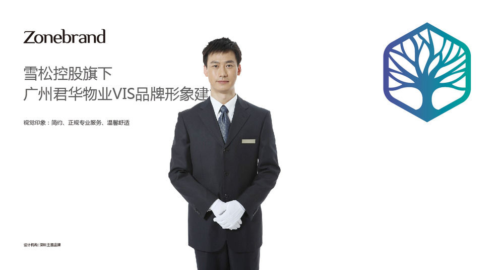 君华物业vi品牌设计-01.jpg