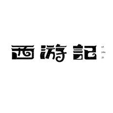 41款-字体设计字形课游视界作品合集
