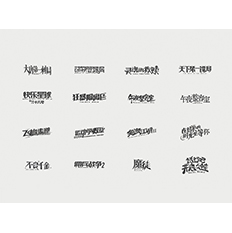 一些零散的影视海报字体设计(2018上)
