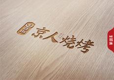 京人烧烤vi设计.京人烧烤品牌策划.京人烧烤品牌设计-深圳餐谋长品牌策划公司