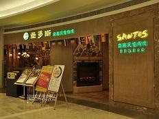 美式休闲风格|深圳圣多斯烤肉西餐厅设计实景图(KK ONE店)