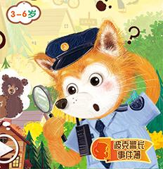 儿童插画--棕熊一家失踪记