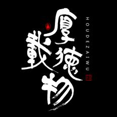 胡乔举《传统艺术与商业设计》的探索