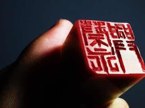 设计师胡乔举《篆刻艺术作品》