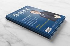 《保健医苑》·2019年第1期·发行杂志设计