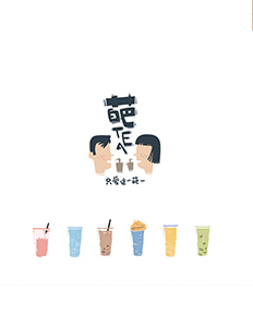 塔望 | 新式茶饮品牌【葩tea】品牌全案建设