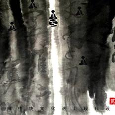 胡乔举书法衍生《黑与白》个性化定制T恤