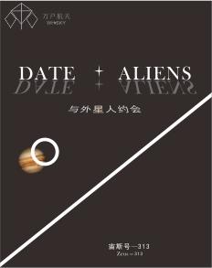 星际旅游海报