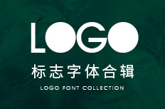 2016-2018作品合集 | 字体与标志