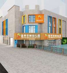 郑州市幼儿园装修公司-郑州蓝亭贝树幼儿园装修案例效果图