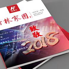 期刊画册设计排版