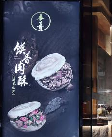 深圳餐厅室内设计【艺鼎新作】千载人文长安,最是人间风味