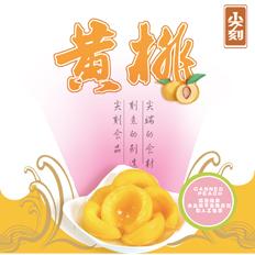 黄桃罐头包装设计