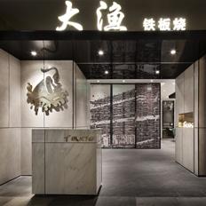 空间设计【艺鼎新作】一城文化飨宴,致敬东方底蕴