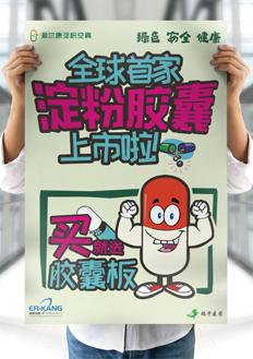 药店胶囊手绘海报