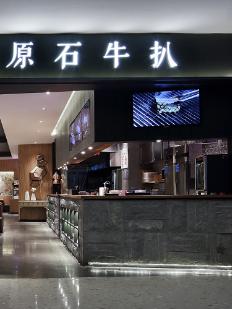 """西餐厅设计,牛扒空间设计""""艺鼎新作""""身处浮光里,沉心如原石"""
