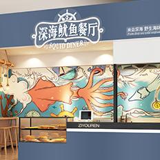 深海鱿鱼餐厅品牌空间设计
