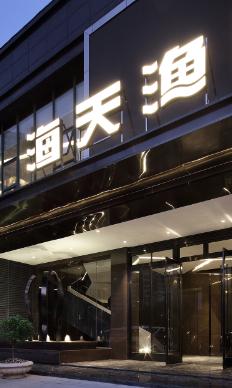 餐厅设计:室内设计【艺鼎新作】让你的品味随餐厅升级而升级