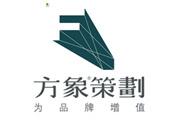 图片标题:广州方象营销策划机构[第245期] 关键字:1689_1320646351nFB5.jpg  加入时间:2013-1-24 15:32 加入作者:yu790416
