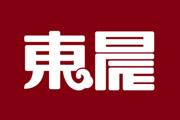 图片标题:厦门市东晨盛世广告有限公司[264期] 关键字:标志.jpg  加入时间:2013-10-25 11:50 加入作者:yu790416