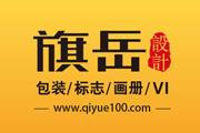 图片标题:旗岳设计[275期] 关键字:旗岳设计工作室标版.jpg  加入时间:2014-3-13 11:23 加入作者:yu790416